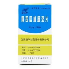 阿司匹林肠溶片(澳华)