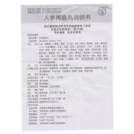 人参再造丸(岭宝)包装侧面图5