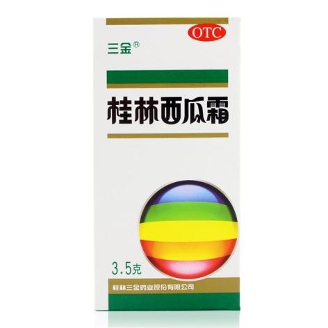桂林西瓜霜(三金)包装侧面图2