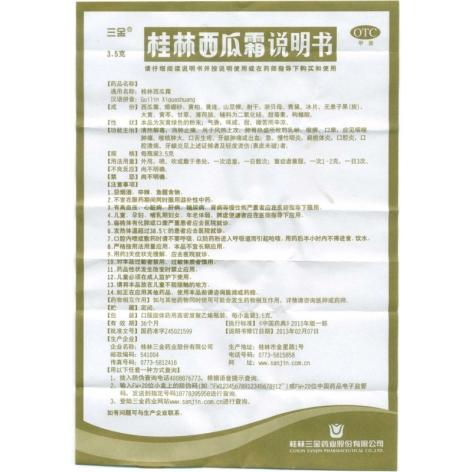 桂林西瓜霜(三金)包装侧面图5