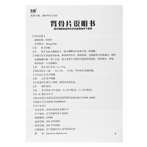 肾骨片(东新)包装侧面图4
