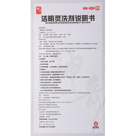 洁阴灵洗剂(金桥)包装侧面图4