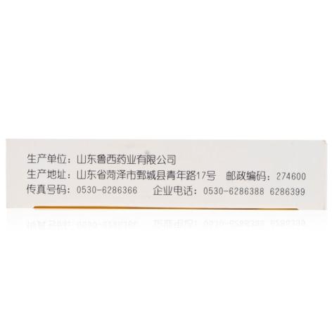 复方氨酚烷胺片(山东鲁西)包装侧面图2