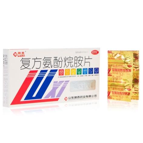 复方氨酚烷胺片(山东鲁西)包装侧面图3