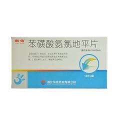 苯磺酸氨氯地平片(东信)