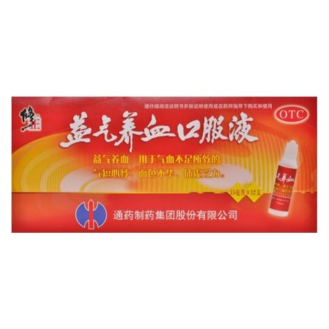 益气养血口服液(修正)包装侧面图3