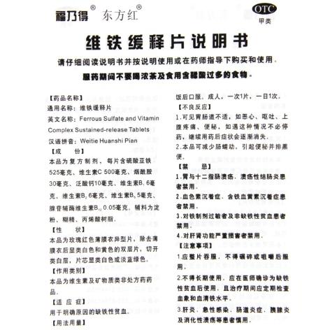 维铁缓释片(福乃得)包装侧面图4