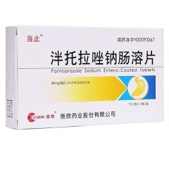 泮托拉唑钠肠溶片(当止)
