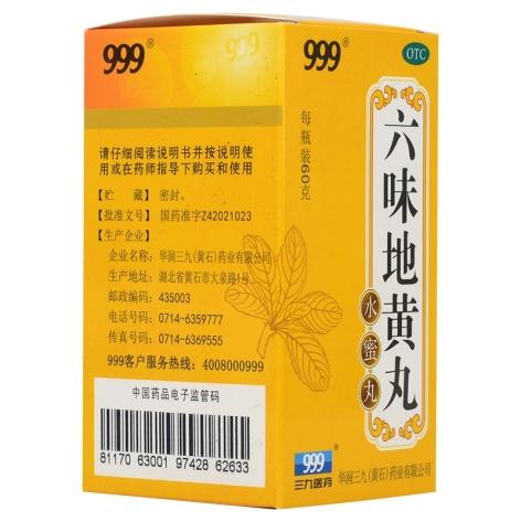 六味地黄丸(999)包装侧面图4