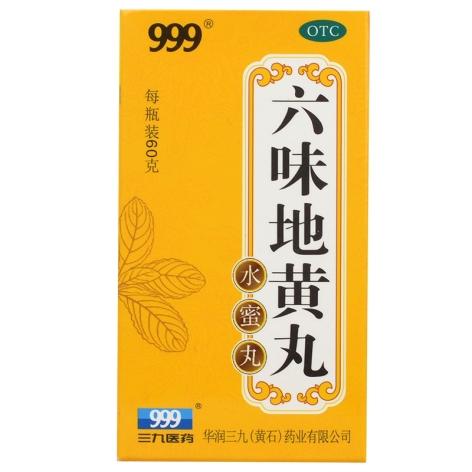 六味地黄丸(999)包装侧面图5