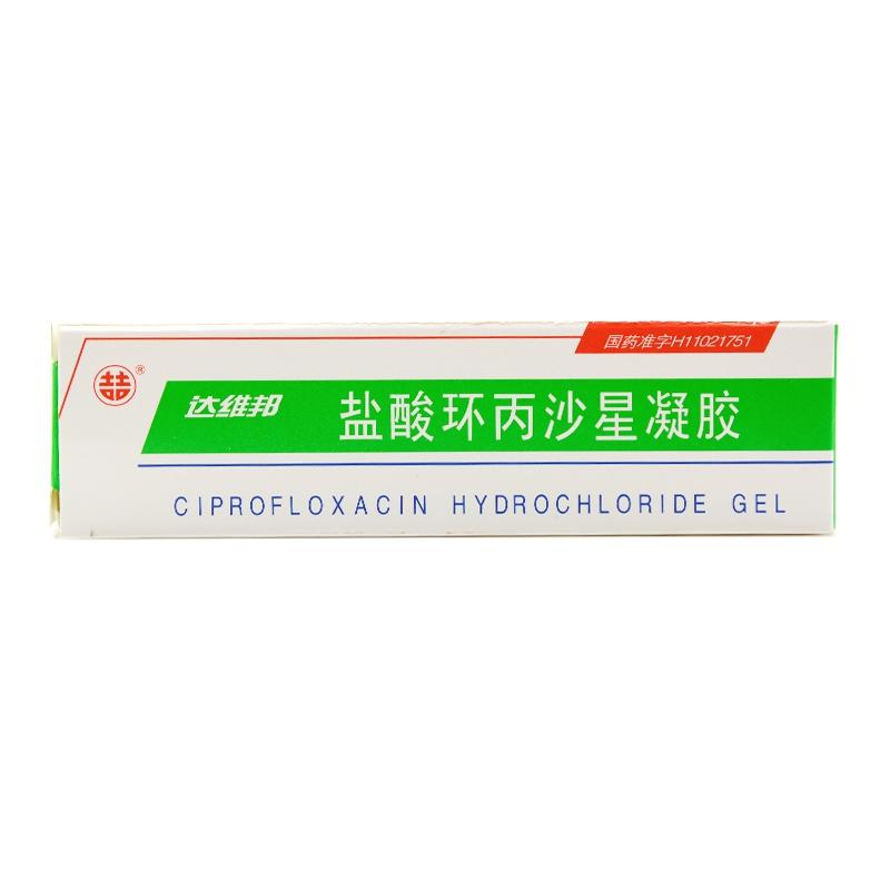 盐酸环丙沙星凝胶(达维邦)