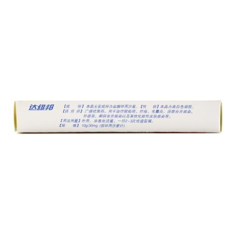 盐酸环丙沙星凝胶(达维邦)包装侧面图3