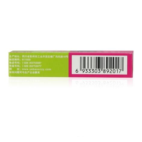 左炔诺孕酮分散片(卡瑞丁)包装侧面图4