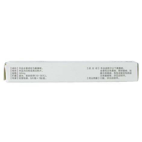 氟康唑分散片(英达康)包装侧面图3