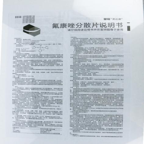 氟康唑分散片(英达康)包装侧面图4