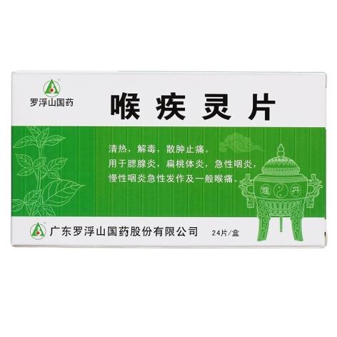 喉疾灵片(罗浮山国药)包装主图
