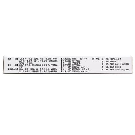 喉疾灵片(罗浮山国药)包装侧面图3