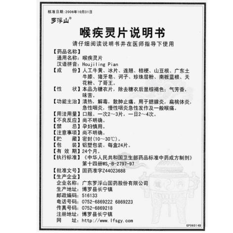 喉疾灵片(罗浮山国药)包装侧面图4