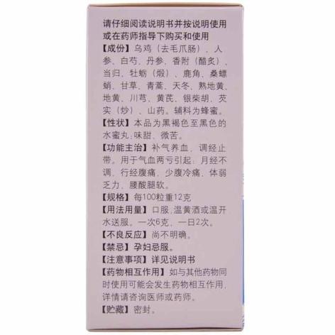 同仁乌鸡白凤丸()包装侧面图4