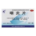 咽炎片(九鑫)