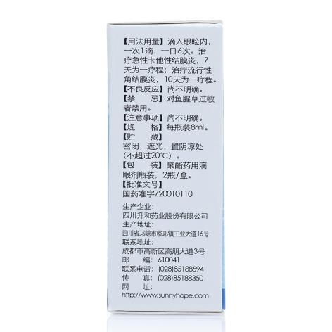 鱼腥草滴眼液(朗逸)包装侧面图4