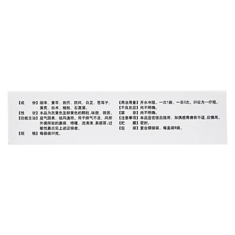 辛芩颗粒(康裕)包装侧面图3