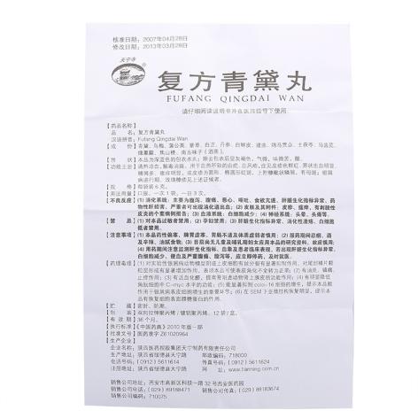 复方青黛丸(天宁寺)包装侧面图3