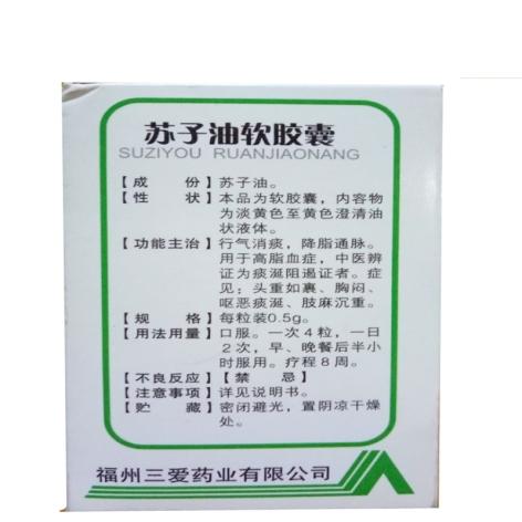 苏子油软胶囊(血脂苏)包装侧面图2