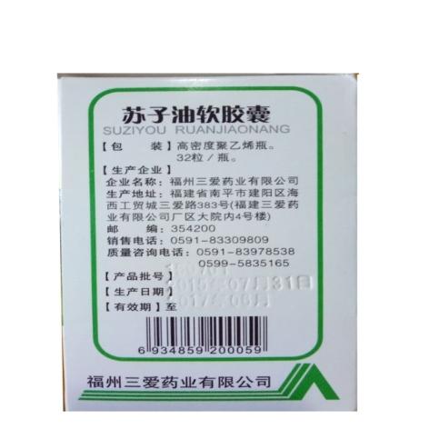 苏子油软胶囊(血脂苏)包装侧面图3