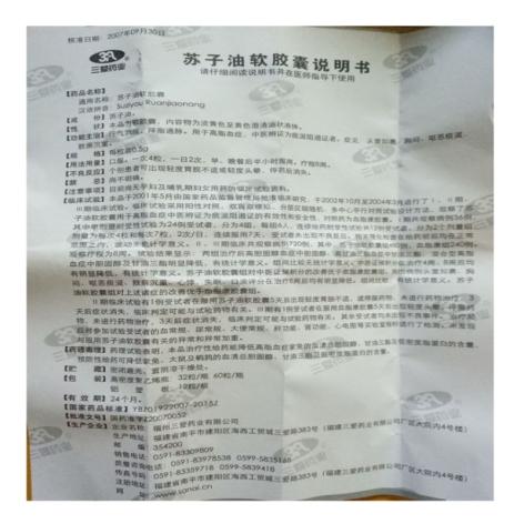 苏子油软胶囊(血脂苏)包装侧面图5