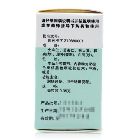 麻仁胶囊(乐邦)包装侧面图2
