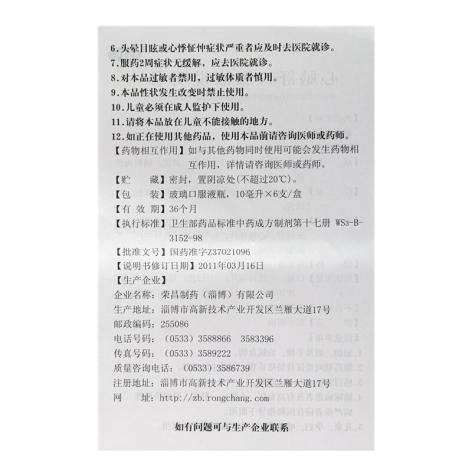 心脑舒口服液(荣昌制药)包装侧面图5