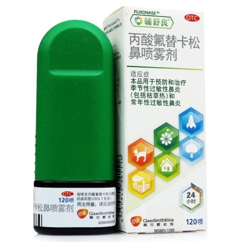 丙酸氟替卡松鼻喷雾剂(辅舒良)包装主图