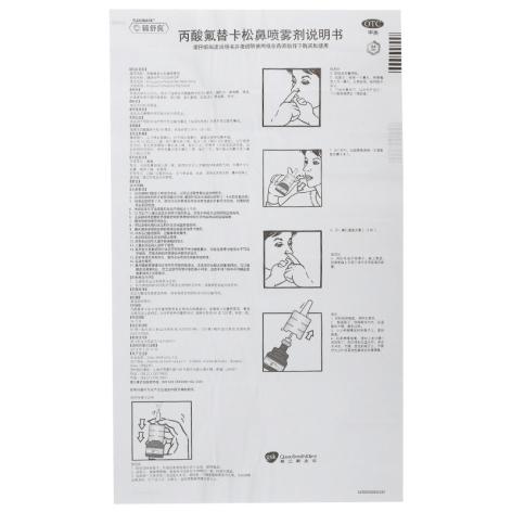 丙酸氟替卡松鼻喷雾剂(辅舒良)包装侧面图4