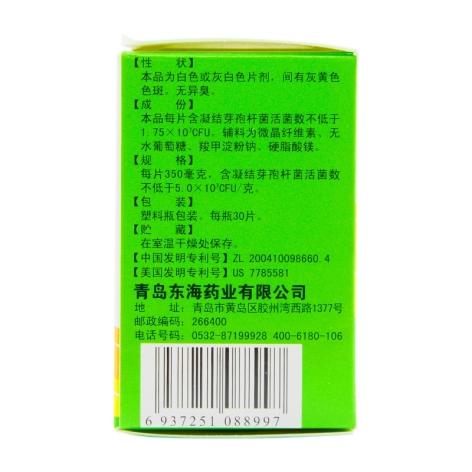 凝结芽孢杆菌活菌片(爽舒宝)包装侧面图2