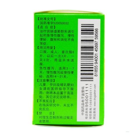 凝结芽孢杆菌活菌片(爽舒宝)包装侧面图3