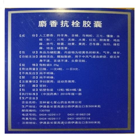 麝香抗栓胶囊(益馨康)包装侧面图2