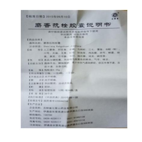 麝香抗栓胶囊(益馨康)包装侧面图4