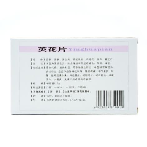 英花片(三正)包装侧面图2