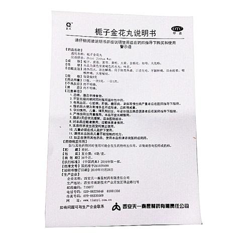 栀子金花丸(天一秦)包装侧面图4