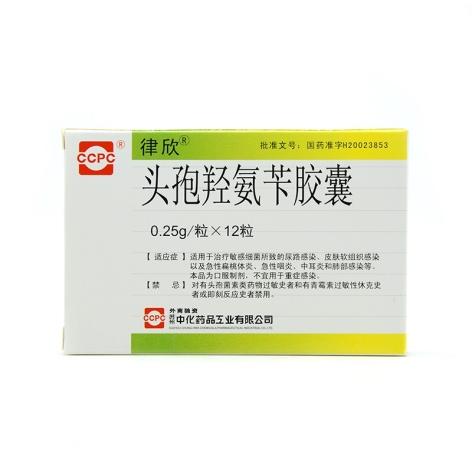 头孢羟氨苄胶囊(律欣)包装主图
