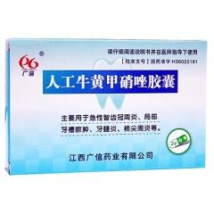 人工牛黄甲硝唑胶囊(广信)