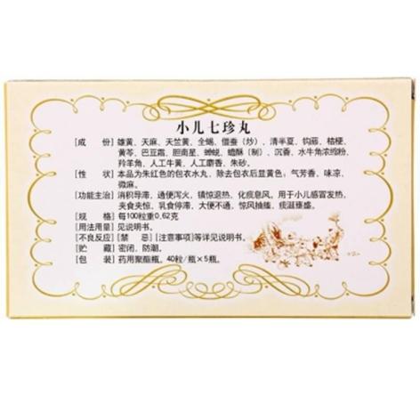 小儿七珍丸(朗致)包装侧面图2
