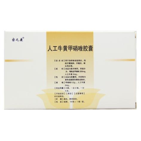 人工牛黄甲硝唑胶囊(吉特)包装侧面图2
