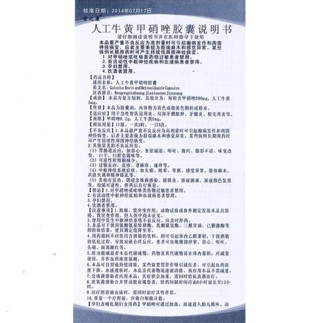 人工牛黄甲硝唑胶囊(吉特)包装侧面图3
