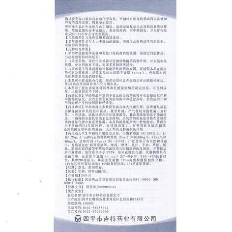 人工牛黄甲硝唑胶囊(吉特)包装侧面图4