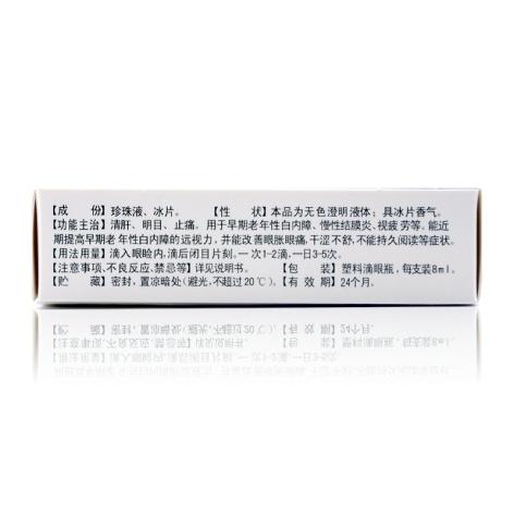 珍珠明目滴眼液(太湖美)包装侧面图2