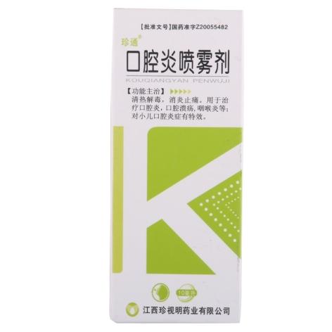 口腔炎喷雾剂(松鼠)包装主图