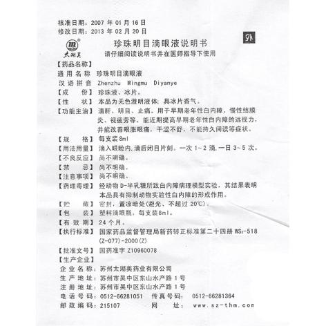 珍珠明目滴眼液(太湖美)包装侧面图4