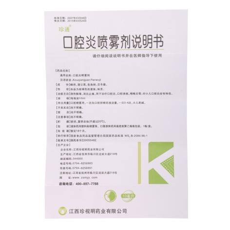 口腔炎喷雾剂(松鼠)包装侧面图5